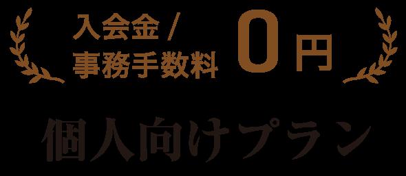 入会金・事務手数料0円