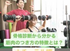 ★骨格診断シリーズ★ナチュラル編